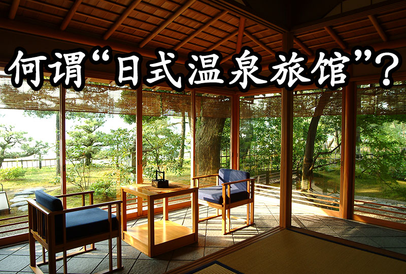 title800x540_Whats-a-ryokan-cn3