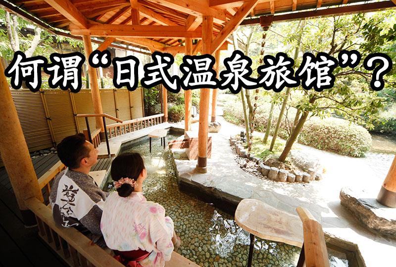 title800x540%ef%bc%bfwhats-a-ryokan-cn1