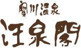 宝川温泉 汪泉阁