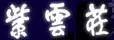 鹤井之宿 紫云庄