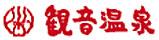 观音温泉酒店