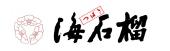 奥汤河原温泉 海石榴椿(汤河原)