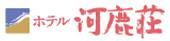箱根温泉河鹿庄饭店