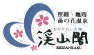 Omotenashi之宿溪山阁(京都龟冈汤之花)