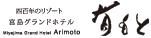 宫岛格兰酒店Arimoto