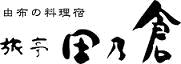 旅亭 田乃仓