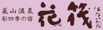 彩四季之宿花筏(京都岚山)