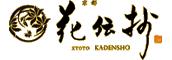 花传抄(京都岚山)