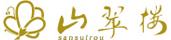 奥汤河原温泉 山翠楼SANSUIROU(汤河原)