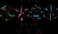 碧岛之宿 熊野别邸 中之岛
