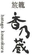 旅笼Hatago 香乃藏