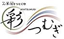 人、季、想之宿 彩Tsumugi
