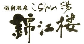 指宿温泉Koran之汤锦江楼