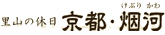 里山的休日 京都・烟河(京都龟冈汤之花)