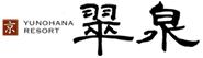 京都 YUNOHANA RESORT 翠泉(京都龟冈汤之花)