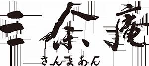 十胜川温泉 三余庵