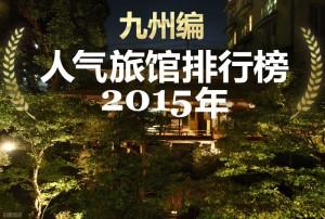 title800x540_cn_人気九州02