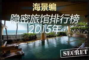 title800x540_cn_穴場眺望海01
