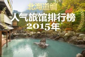 title800x540_cn_人気北海道02