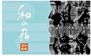 祖谷温泉酒店