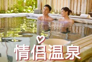 title_カップル温泉_cn01