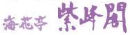 海花亭 紫峰阁