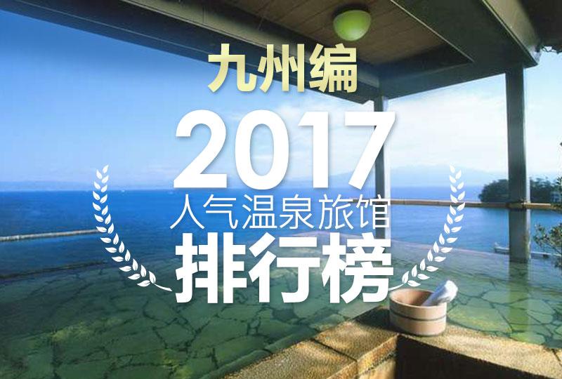 温泉 九州