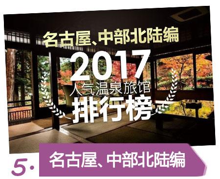 2017info各エリア_cn05