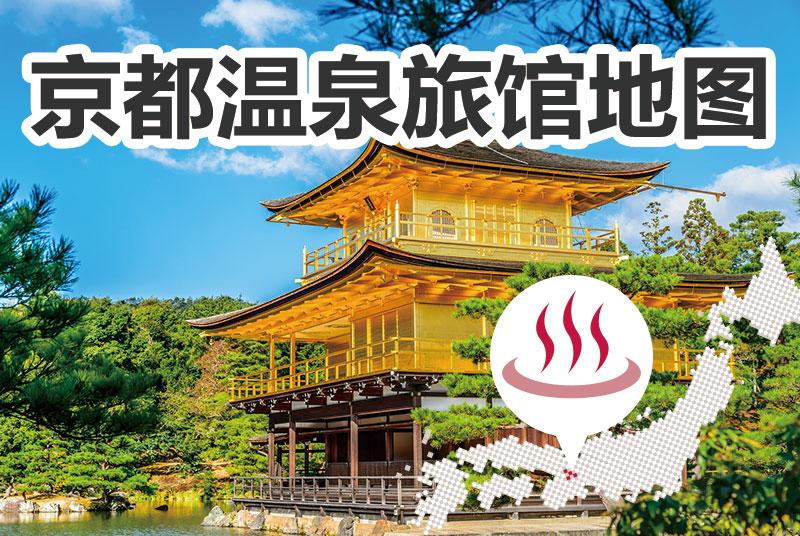 温泉旅館map_kyoto-cn01