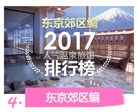 2017info各エリア_cn04