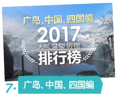 2017info各エリア_cn07
