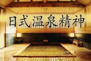 title_温泉の心cn02
