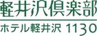 轻井泽俱乐部酒店 轻井泽1130