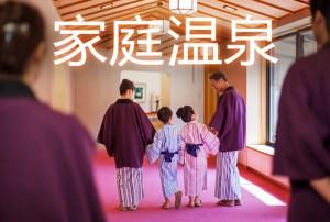 title_ファミリー温泉cn_02
